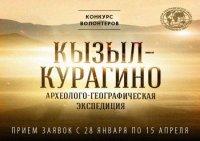 Русское географическое общество приглашает добровольцев на раскопки в Туву