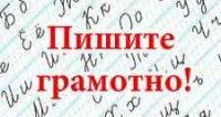 Урок русского языка для сотрудников пресс-служб