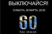 Сегодня в Туве с 20.30 до 21.30 все, переживающие за судьбу Земли, погасят свет на один час