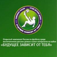 В Туве 11 апреля пройдет отборочный этап Всероссийских соревнований по футболу среди команд детских домов и школ-интернатов