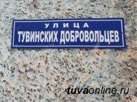 В Кызыле может появиться улица «Крымская»