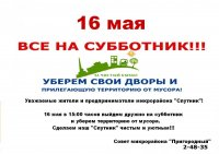 Жителей и предпринимателей «Спутника» приглашают участвовать 16 мая в субботнике