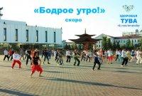 Кызыл снова будет начинать день с «Бодрого утра»