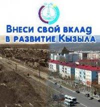 Расходование средств фонда «100-летия Кызыла» - под контролем Попечительского совета