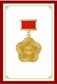 К 100-летию Кызыла учреждена юбилейная медаль
