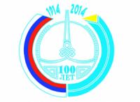 100-летию единения Тувы и России будет посвящена Международная научная конференция
