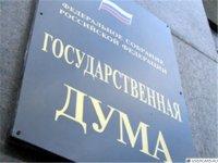 Принятые Госдумой поправки в бюджет предполагают увеличение помощи регионам