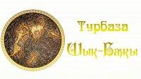 В Туве откроется новая турбаза «Шык-Бажы»