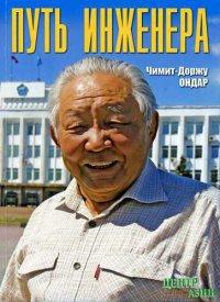 Книга «Путь инженера» о первой технической интеллигенции Тувы поступила в продажу