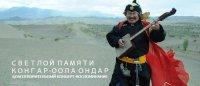 В Туве будет создан памятник Народному хоомейжи Конгар-оолу Ондару