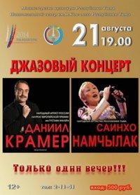 В Туве 21 августа совместный джазовый концерт дадут Даниил Крамер и Саинхо Намчылак