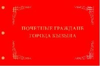 К 100-летию Кызыла будет издана книга о Почетных гражданах города