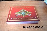 Издана первая историческая книга о становлении органов внутренних дел в Туве