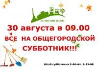 30 августа кызылчан приглашают участвовать в общегородском субботнике