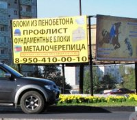 В Туве открыта фотоохота на безграмотные объявления