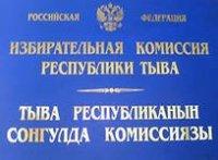 Избирательная комиссия Тувы обнародовала общие итоги выборов в парламент республики