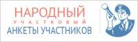 На сайте 17.mvd.ru голосуем за лучшего участкового Тувы