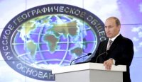Владимир Путин о деятельности РГО и экспедиции Кызыл-Курагино