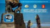 Открытие Wi-Fi зоны в Кызыле – на youtube.com