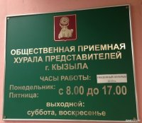Кызылчан 7 октября проконсультируют по земельно-имущественным вопросам в Общественной приемной горхурала