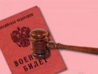 В Томске осуждены военнослужащие из Тувы