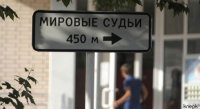 Президент подписал закон, увеличивающий в Туве число мировых судей и судебных участков