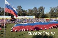Тува отмечает 70-летие вхождения ТНР в состав России