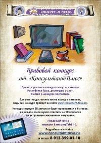 Тува: Участвуйте в конкурсе «КонсультантПлюс» «Я прав!» и выигрывайте планшет и акустическую систему