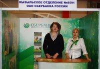 Сбербанк в Красноярске, Хакасии, Туве не уходит на ноябрьские каникулы