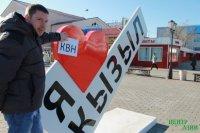 Владимир Бурундуков: КВН - это не только шутки, но и грамотная речь
