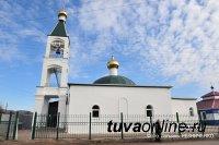 В селе Сарыг-Сеп Каа-Хемского района Тувы освятили православный храм