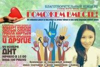 В помощь Чойганы Монгуш 29 ноября на благотворительном концерте выступят звезды Тувы