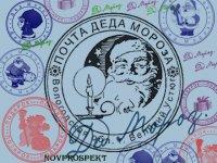 Сегодня День рождения Деда Мороза