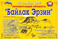 """В Кызыле будет представлен """"Байлак Эрзин"""""""