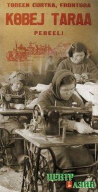 В Центральном музее Великой Отечественной войны в Москве откроется выставка «Сибиряки в огне войны»