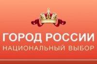 Голосуй за наш Кызыл на сайте город-россии.рф!