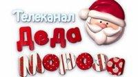 """Телеканал Деда Мороза от """"Ростелекома"""""""
