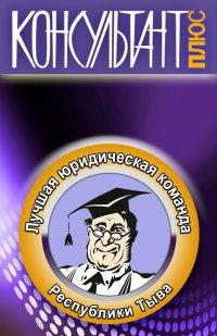 В игровом формате будут состязаться за звание лучшей юридические службы предприятий, организаций и ведомств Тувы