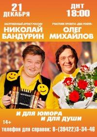В Кызыл приедет ведущий куплетист России Николай Бандурин
