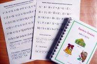 Выпущен первый тувинский алфавит по системе Брайля