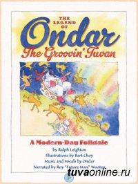 В США вышла электронная книга-посвящение Конгар-оолу Ондару