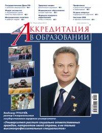 Две программы Тувинского госуниверситета вошла в число лучших образовательных практик России