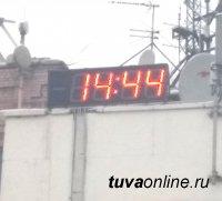 Время, погода в Кызыле – на электронном табло от «Тывасвязьинформ»