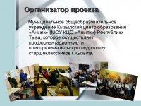 Центр образования «Аныяк» стал лауреатом всероссийского конкурса «100 лучших предприятий и организаций России-2014»