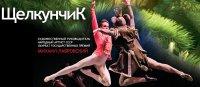 Театр русского балета привезет в Туву 7-го марта балет «Щелкунчик» в 3-D декорациях