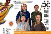 Концерты тувинских музыкантов в Красноярске предварит лекция