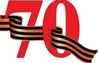 В Туве в честь 70-летия Великой Победы объявлен месячник оборонно-массовой работы среди школьников и студентов