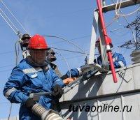 Тываэнерго проводит плановые ремонтные работы в Ак-Довураке и Кызыле (район кожзавода)