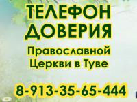 В Кызыльской епархии Русской Православной Церкви заработал телефон доверия