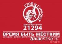Тува: Сообщи, где торгуют суррогатом, по телефону 21294
